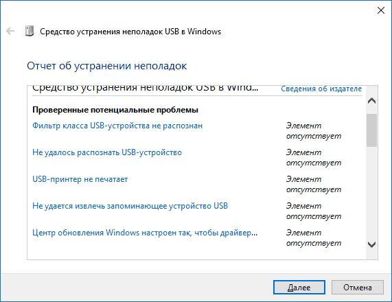 Компьютер не видит флешку — что делать?