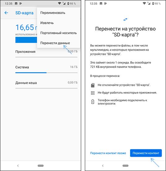 SD карта как внутренняя память Android