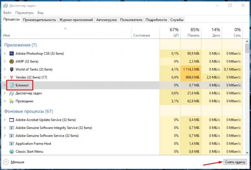 Загрузка ЦП 100 процентов, что делать на Windows 7,8,10?