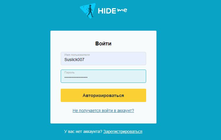 Настройка Hide.Me VPN на смартфоне