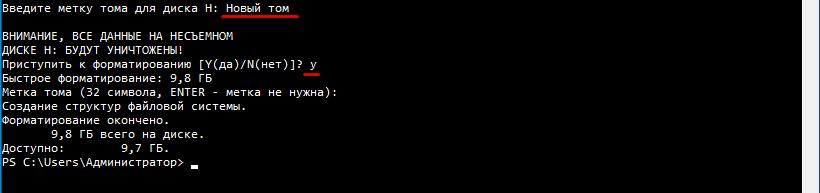 Форматирование с помощью команды format - параметры