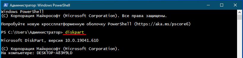 Форматирование с помощью команды diskpart