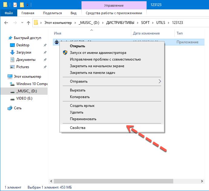 Свойства программы Windows
