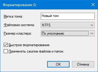 Управление дисками - настройки форматирования