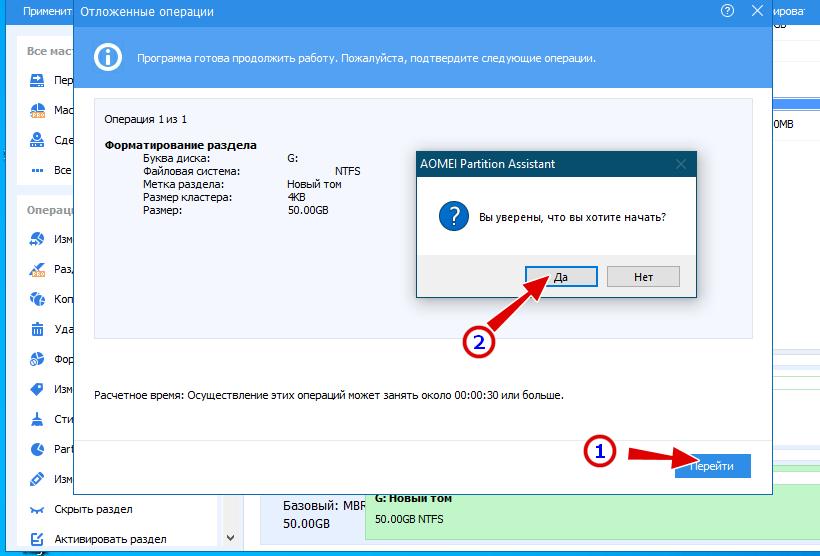 AOMEI Partition Assistant - форматирование раздела - подтверждение