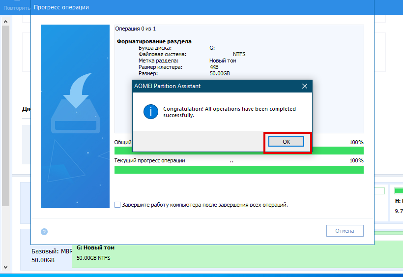 AOMEI Partition Assistant - форматирование раздела - завершено
