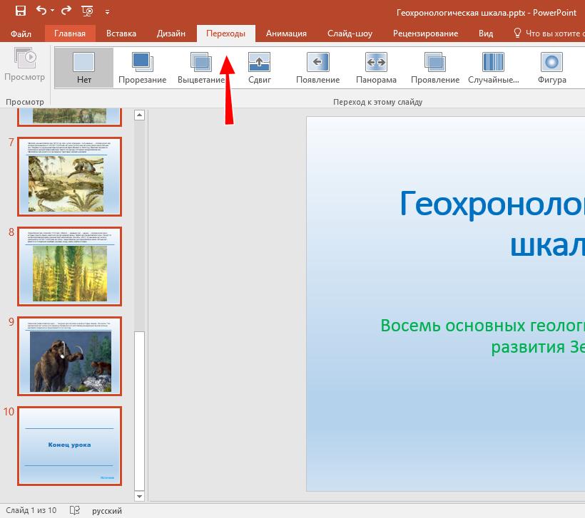 Выделение всех слайдов для создания переходов