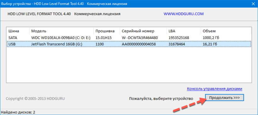 HDD Low Level Format Tool