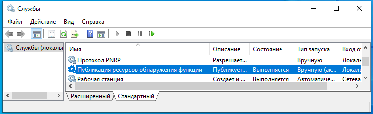 Проверка сетевых служб Windows 10