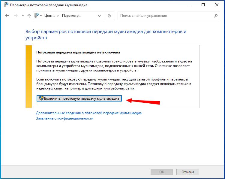 Включить передачу мультимедиа Windows 10