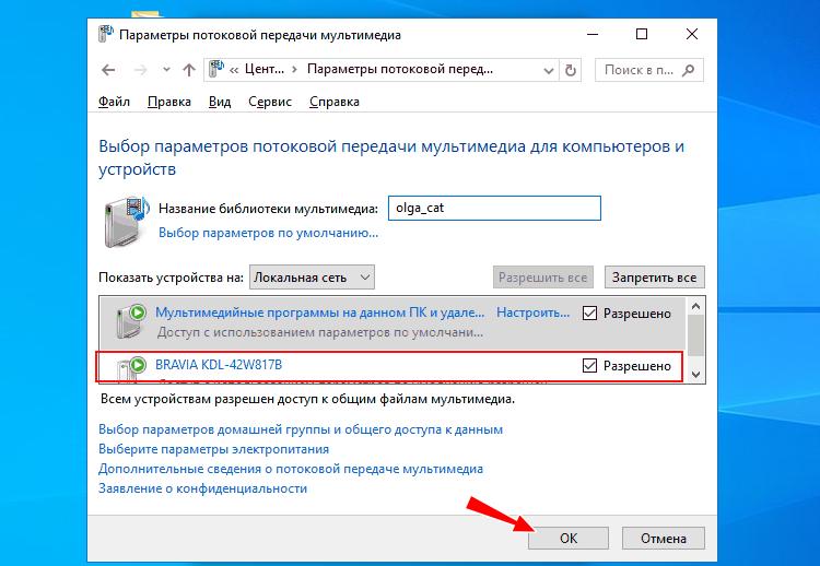 Выбор телевизора для подключения к Windows 10