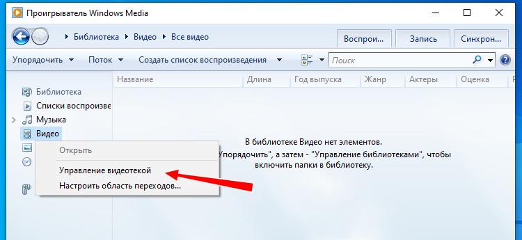 Управление видеотекой Windows 10