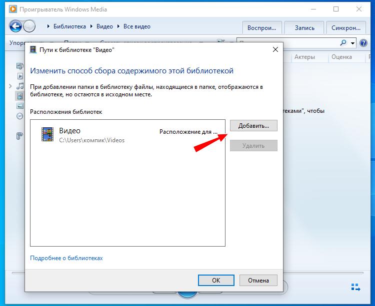Добавить свой каталог в видеотеку Windows 10