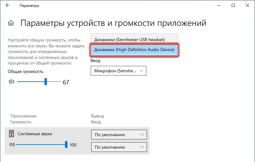 Устройство вывода звука в Windows 10