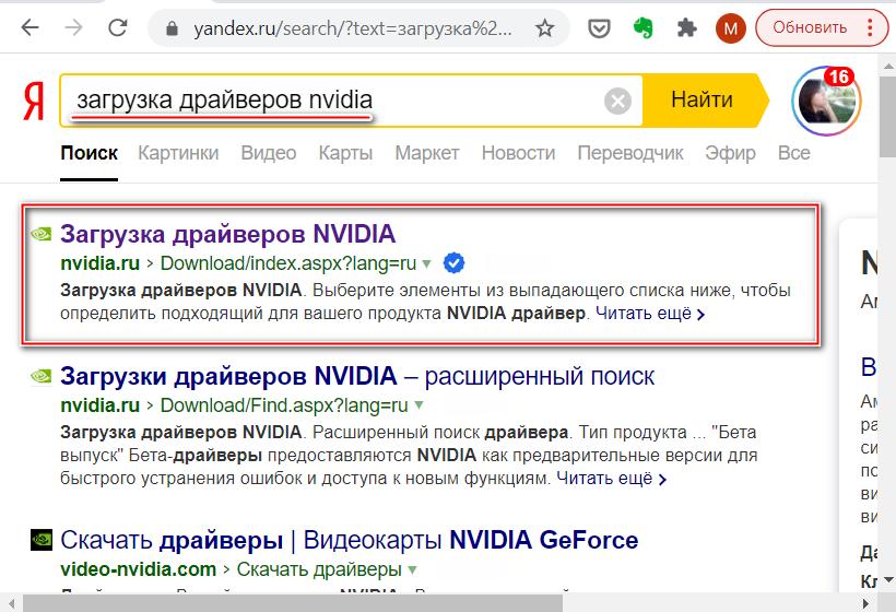 Поиск драйверов NVIDIA в Яндекс
