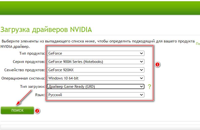 Выбор драйвера NVIDIA для загрузки