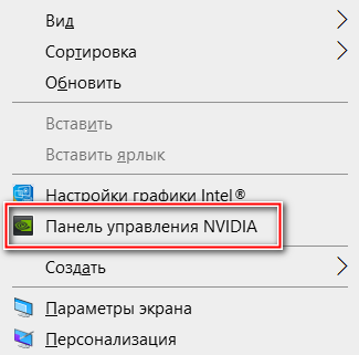 Запуск Панели управления NVIDIA