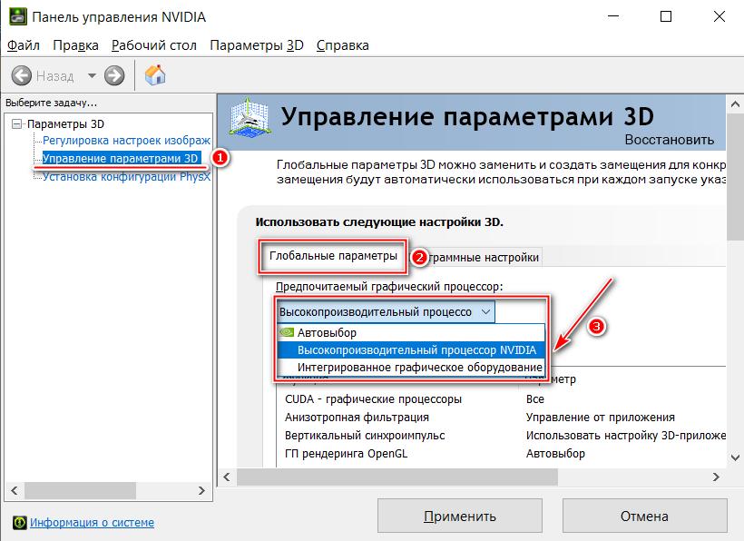 Выбор графического адаптера в Панели управления NVIDIA