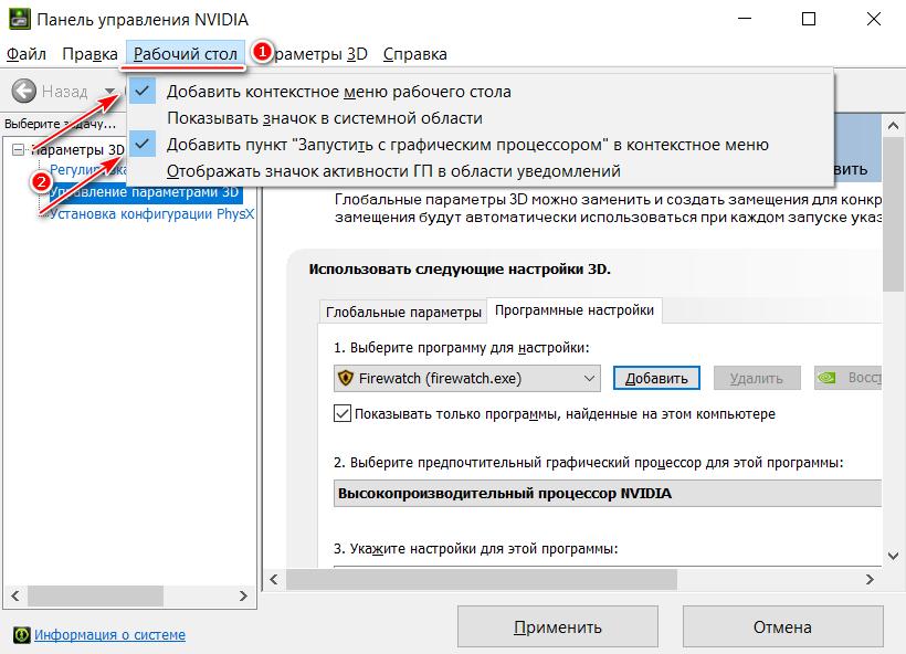Добавить опции NVIDIA в контекстное меню