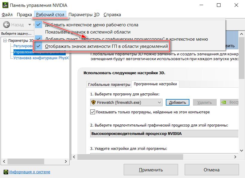 Настройка отображения значка NVIDIA в панели задач