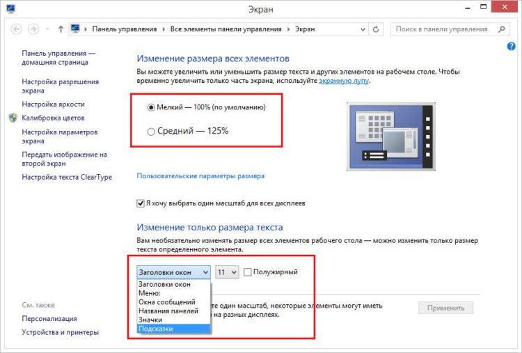 Масштабирование экрана Windows 8.1