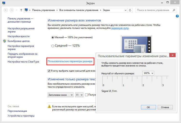 Размер шрифта Windows 8.1