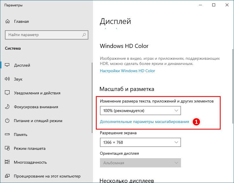 Меню Дисплей Windows 10: масштаб