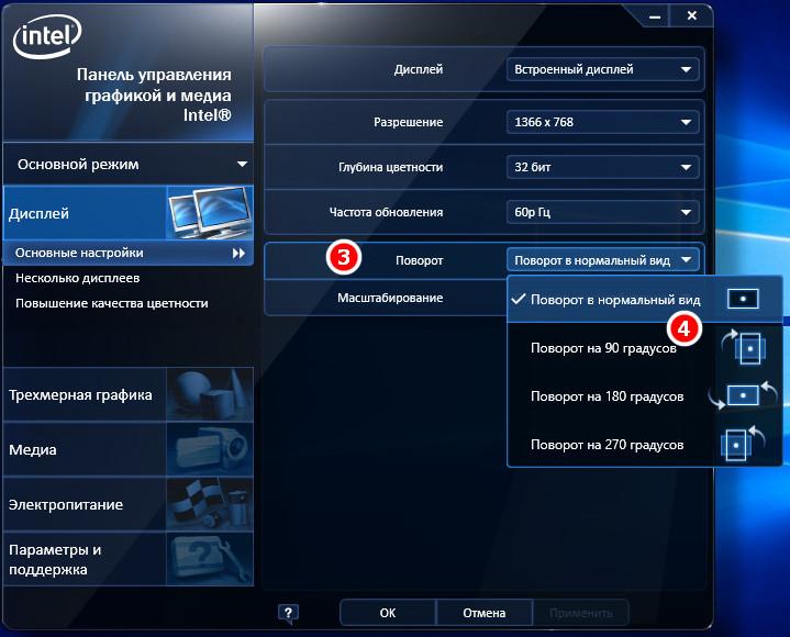 Панель управления графикой Intel: поворот экрана