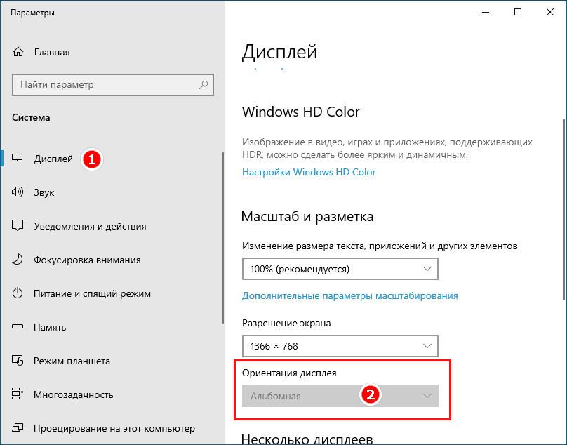 Меню Дисплей Windows 10: ориентация