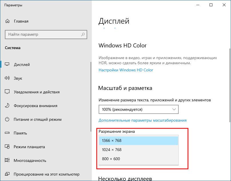 Меню Дисплей Windows 10: разрешение