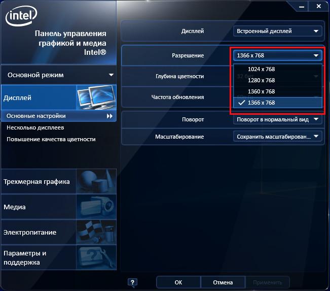 Панель управления графикой Intel: разрешение