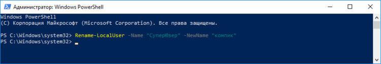Изменить имя пользователя Windows через PowerShell