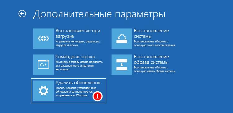 Удаление обновлений Windows 10