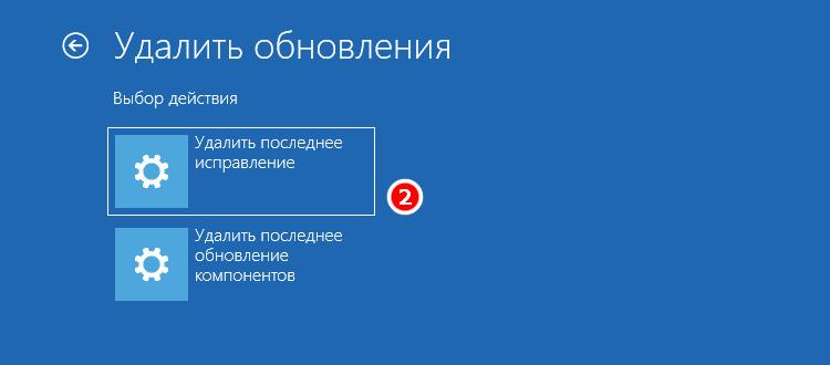Удаление обновлений Windows 10: последние исправления