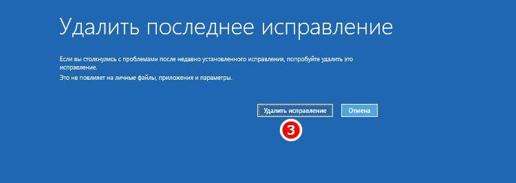 Удаление последних исправлений Windows 10