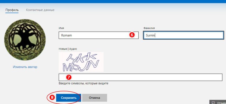 Учетная запись Microsoft - изменение имени пользователя