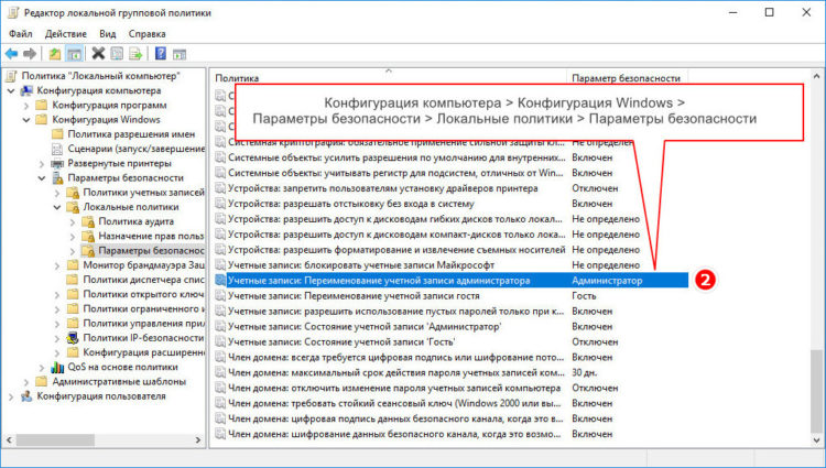 Изменение имени Администратора Windows