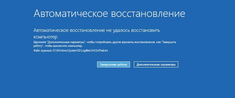 Автоматическое восстановление. Не удалось восстановить компьютер Windows 10