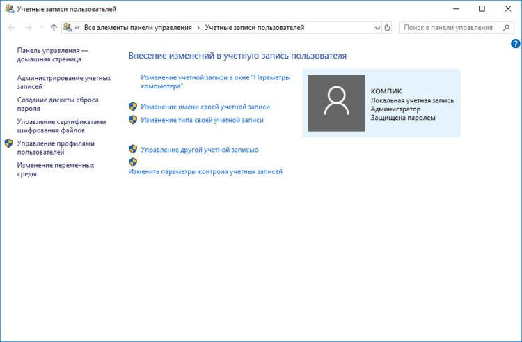 Внесение изменений в учетную запись пользователя Windows