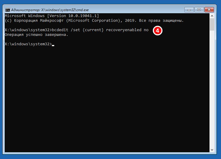 Как отключить автоматическое восстановление Windows 10 через командную строку