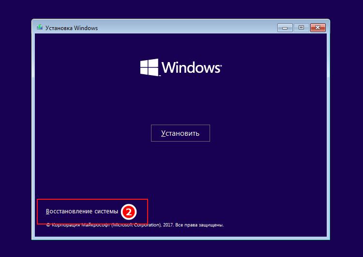Загрузка с установочного диска Windows: восстановление системы