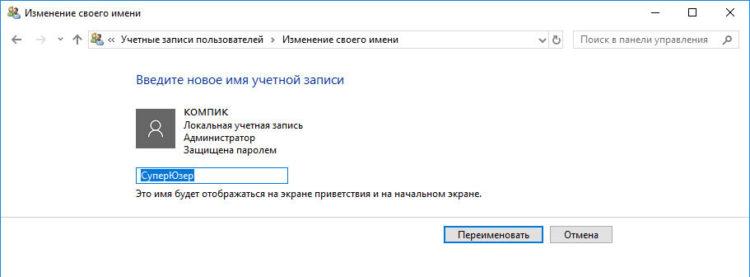 Изменение имени пользователя Windows