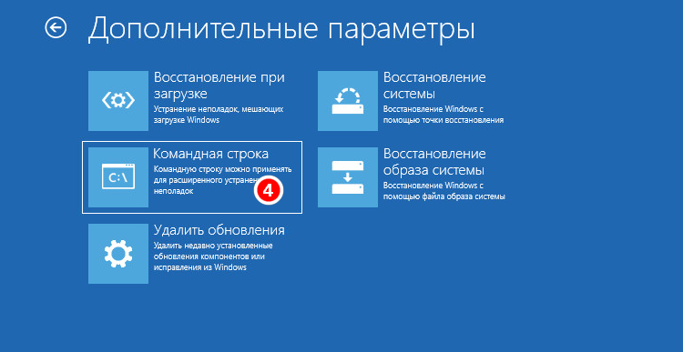Загрузка с установочного диска Windows: командная строка