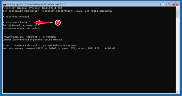 Проверка диска в командной строке с помощью chkdsk
