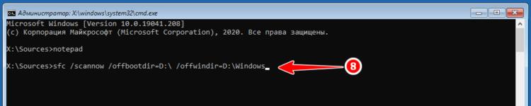 Проверка системных файлов в командной строке с помощью sfc