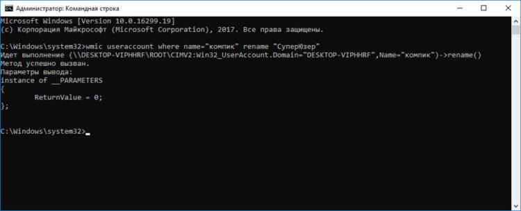 Изменить имя пользователя Windows через cmd