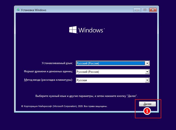 Установка Windows 10 - выбор языка