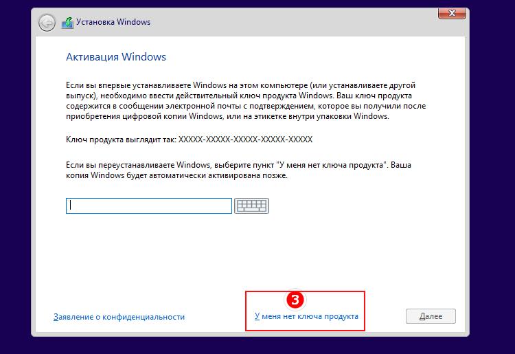 Установка Windows 10 - ввод ключа продукта