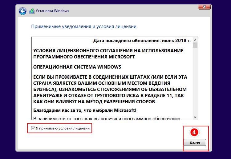 Установка Windows 10 - принятие лицензионного соглашения
