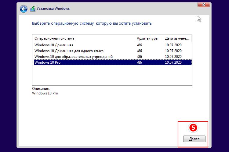 Установка Windows 10 - выбор редакции